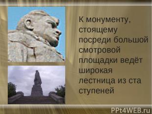К монументу, стоящему посреди большой смотровой площадки ведёт широкая лестница