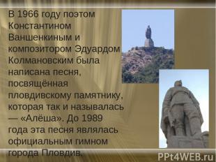 В 1966 году поэтом Константином Ваншенкиным и композитором Эдуардом Колмановским