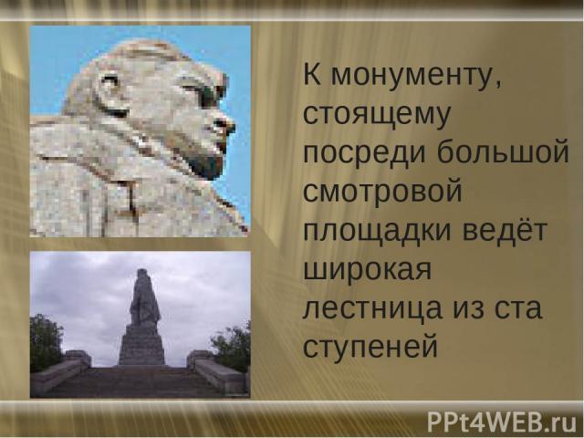 К монументу, стоящему посреди большой смотровой площадки ведёт широкая лестница из ста ступеней
