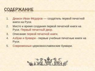 Диакон Иван Фёдоров –– создатель первой печатной книги на Руси. Место и время со