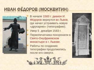 В начале 1583 г. диакон И. Фёдоров вернулся во Львов, где начал устраивать новую