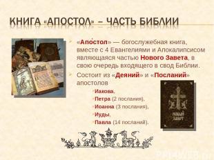 «Апо стол» — богослужебная книга, вместе с 4 Евангелиями и Апокалипсисом являюща