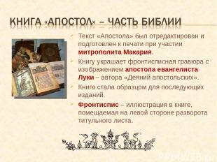 Текст «Апостола» был отредактирован и подготовлен к печати при участии митрополи