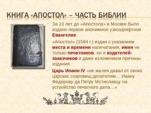 За 10 лет до «Апостола» в Москве было издано первое анонимное узкошрифтное Еванг