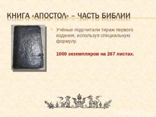 Учёные подсчитали тираж первого издания, используя специальную формулу. 1000 экз