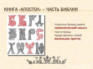 Узорочье буквиц имеет символический смысл. Часто буквы представляли собой малень