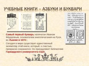 Самый первый букварь напечатан Иваном Фёдоровым, основателем книгопечатания на Р