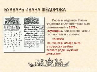 Первым изданием Ивана Фёдорова в Остроге также был отпечатанный в 1578 г. «Буква