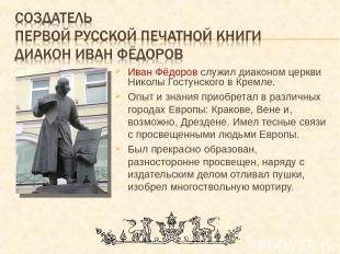 Иван Фёдоров служил диаконом церкви Николы Гостунского в Кремле. Опыт и знания п