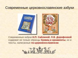 Современные церковнославянские азбуки Современные азбуки Н.П. Саблиной, Л.В. Дор