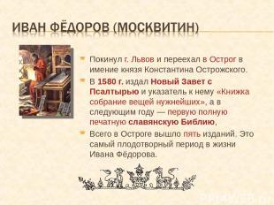 Покинул г. Львов и переехал в Острог в имение князя Константина Острожского. В 1