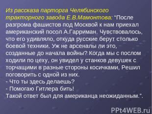 """Из рассказа парторга Челябинского тракторного завода Е.В.Мамонтова: """"После разгр"""