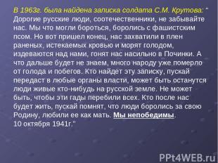 """В 1963г. была найдена записка солдата С.М. Крутова: """" Дорогие русские люди, соот"""