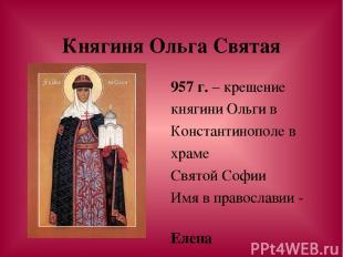 Княгиня Ольга Святая 957 г. – крещение княгини Ольги в Константинополе в храме С