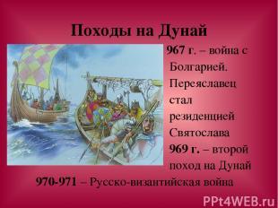 Походы на Дунай 967 г. – война с Болгарией. Переяславец стал резиденцией Святосл