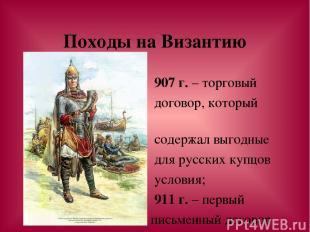 Походы на Византию 907 г. – торговый договор, который содержал выгодные для русс