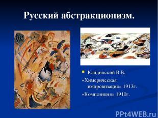 Русский абстракционизм. Кандинский В.В. «Химерическая импровизация» 1913г. «Комп