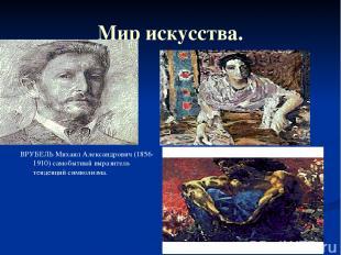 Мир искусства. ВРУБЕЛЬ Михаил Александрович (1856-1910) самобытный выразитель те