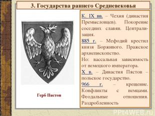 3. Государства раннего Средневековья К. IX вв. – Чехия (династия Премысловцев).