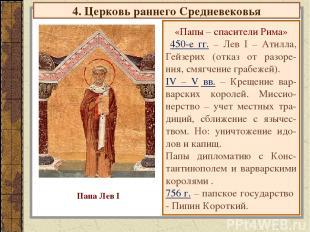 4. Церковь раннего Средневековья «Папы – спасители Рима» 450-е гг. – Лев I – Ати