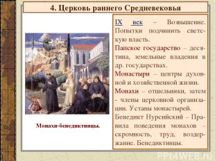 4. Церковь раннего Средневековья IX век – Возвышение. Попытки подчинить светс-ку