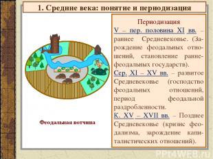 1. Средние века: понятие и периодизация Периодизация V – пер. половина XI вв. –