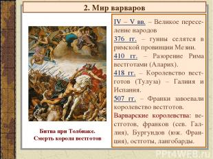 2. Мир варваров IV – V вв. – Великое пересе- ление народов 376 гг. – гунны селят
