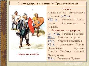 3. Государства раннего Средневековья Англия Англы и саксы – вторжение в Британию