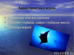 Характеристика морей Окраинное или внутреннее Средняя глубина, самое глубокое ме