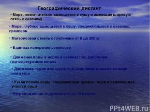 Море, незначительно вдающееся в сушу и имеющие широкую связь с океаном) Море, гл