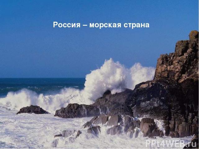 Россия – морская страна