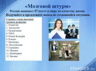 «Мозговой штурм» Россия занимает 57 место в мире по качеству жизни. Подумайте и