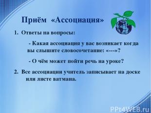 Приём «Ассоциация» 1. Ответы на вопросы: - Какая ассоциация у вас возникает когд