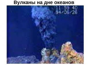 Вулканы на дне океанов