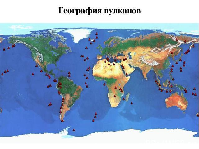 География вулканов