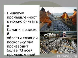 Пищевую промышленность можно считать в Калининградской области главной, посколь