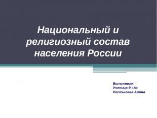 Национальный и религиозный состав населения России Выполнили: Ученица 9 «А» Кост