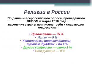 Религии в России По данным всероссийского опроса, проведённого ВЦИОМ в марте 201