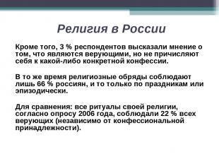 Религия в России Кроме того, 3 % респондентов высказали мнение о том, что являют