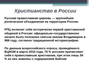 Христианство в России Русская православная церковь — крупнейшее религиозное объе