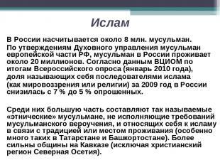 Ислам В России насчитывается около 8 млн. мусульман. По утверждениям Духовного у