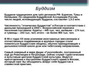 Буддизм Буддизм традиционен для трёх регионов РФ: Бурятии, Тувы и Калмыкии. По с