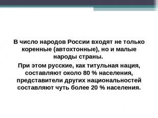 В число народов России входят не только коренные (автохтонные), но и малые народ