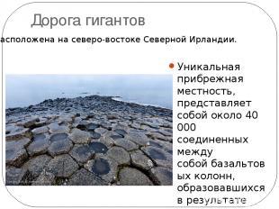 Дорога гигантов Уникальная прибрежная местность, представляет собой около 40 000
