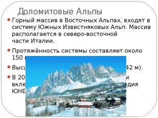 Доломитовые Альпы Горный массив вВосточных Альпах, входят в системуЮжных Извес