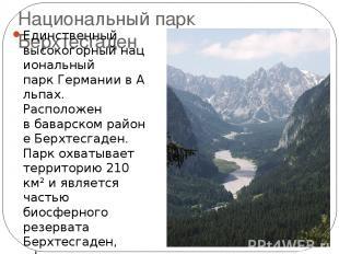 Национальный парк Берхтесгаден Единственный высокогорныйнациональный паркГерма