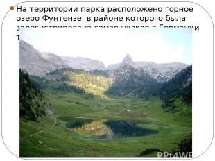 На территории парка расположено горное озероФунтензе, в районе которого была за