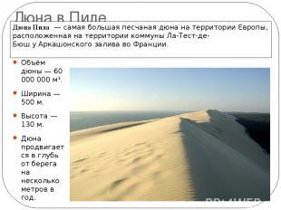 Дюна в Пиле Объём дюны — 60 000 000 м³. Ширина— 500м. Высота— 130м. Дюна про