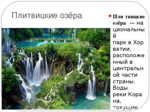 Плитвицкие озёра Пли твицкие озёра—национальный парквХорватии, расположенны