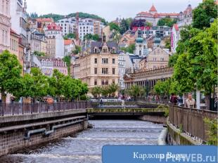 План описания страны: Словакия Венгрия Чехия Физическая карта Европы – стр.42-43